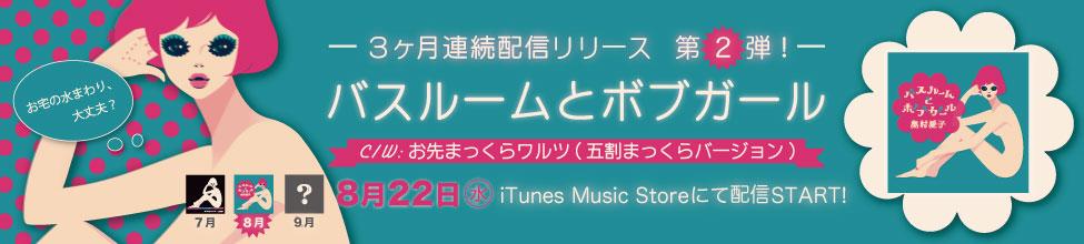 【情報更新★】3ヶ月連続配信第2弾!!「バスルームとボブガール」
