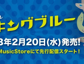 【2/8*情報更新】2月20日発売★NewAlbum「ショッキングブルー」