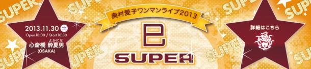 奥村愛子ワンマンライブ2013巳SUPER
