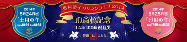 ワンマンライブ2014心斎橋記念