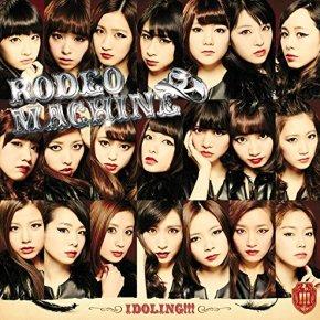 【2015年3月18日発売】アイドリング!!!6thAlbum「ロデオマシーン」/詞曲提供