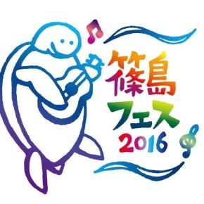 《続報!》篠島フェス2016 タイムテーブル発表!