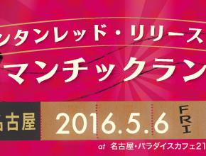 《緊急決定!》ランタンレッド・リリースツアー 《ロマンチックランタン》in名古屋