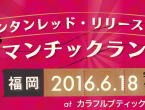 ランタンレッド・リリースツアー 《ロマンチックランタン》in福岡