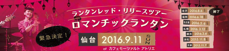 【緊急決定!】ランタンレッド・リリースツアー 《ロマンチックランタン》in仙台