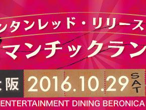 奥村愛子ワンマンライブ2016《ロマンチックランタンin大阪》開催!