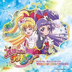 「魔法つかいプリキュア!」オリジナル・サウンドトラック1 プリキュア・ミラクル・サウンド!!
