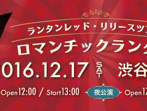 ツアー・ファイナル《ロマンチックランタンin東京》開催決定!