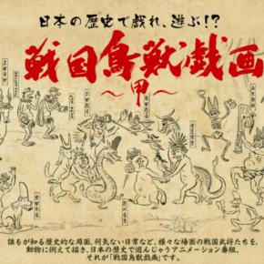 アニメ「戦国鳥獣戯画」〜乙〜 第一話/歌唱