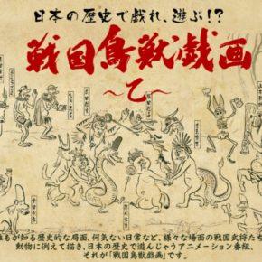 アニメ「戦国鳥獣戯画」〜乙〜 第十三話(最終話)/歌唱