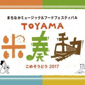 【富山イベント出演】10/14〜15 米奏動2017
