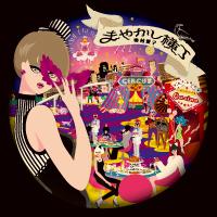 NEWシングル「まやかし横丁」 2018.7.11 ON SALE !