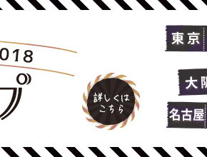 『奥村愛子 TOUR 2018 ◆◇ストライプ◇◆』開催決定!チケット発売スタート!