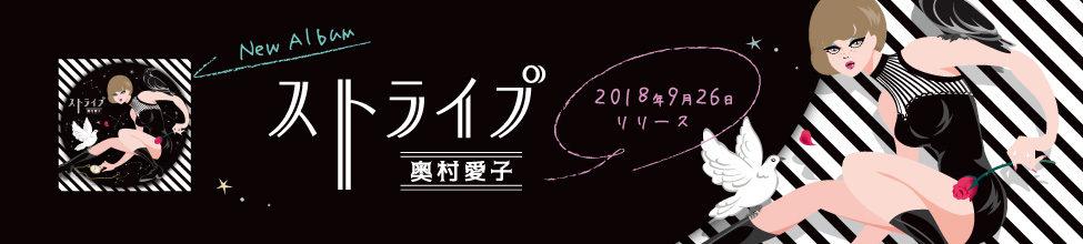 NEW ALBUM「ストライプ」2018.9.26発売!
