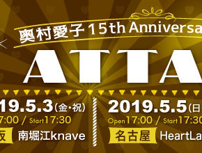 奥村愛子 15th Anniversary Tour 2019『ATTACK』