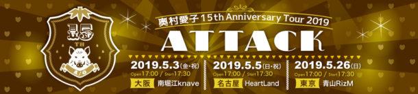 奥村愛子 15th Anniversary Tour 2019『ATTACK』