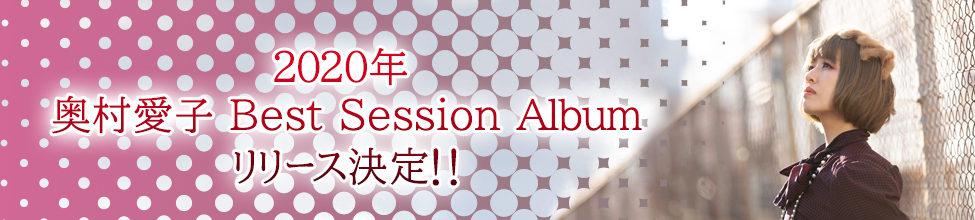 奥村愛子 Best Session Album リリース決定‼