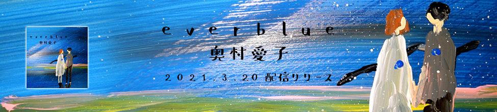 最新曲『everblue』 3/20 配信リリース