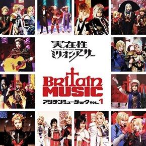 【2015年3月18日発売】実在性ミリオンアーサー「Britain Music VOL.1」