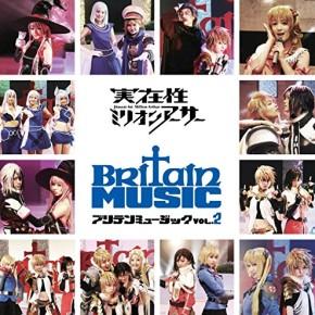 【2015年4月2日発売】実在性ミリオンアーサー「Britain Music VOL.2」