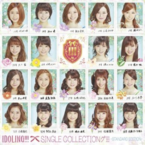 【2015年9月9日発売】アイドリング!!! 7th album「SINGLE COLLECTIONグ!!!」/詞曲提供