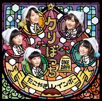 【2016年12月16日発売】たこやきレインボー5thシングル「クリぼっちONE DAY!!」/詞曲提供