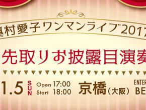 【大阪篇決定!】11/5(日)秋の新曲先取りお披露目演奏会